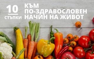 10-stypki-kym-po-zdravosloven-nachin-na-jivot