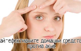 Най-ефективните-домашни-средства-против-акне