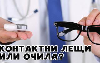 kontaktni-leshti-ili-ochila