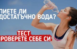 piesh-li-dostatychno-voda-proveri-sebe-si