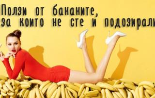 polzi-ot-bananite-koito-ne-ste-i-podozirali