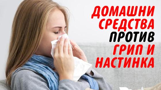 dimashni-sredstva-protiv-grip-i-nastinka