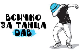 vsichko-za-tantsa-dab