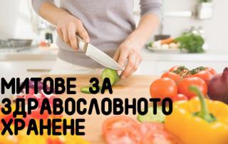mitove-za-zdravoslovnoto-hranene
