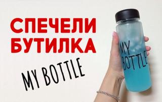 igra-specheli-butilka-my-bottle-nagrada