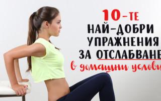 10--te-nai-dobri-uprajneniq-za-otslabvane-v-domashni-usloviq