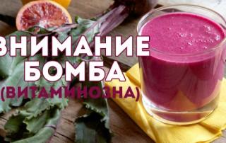 bomba-ot-vitamini-recepta-smuti