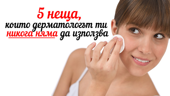 5-neshta-koito-dermatologyt-ti-nikoga-nqma-da-izpolzva