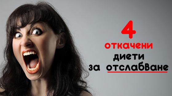 4-otkacheni-dieti-za-otslabvane