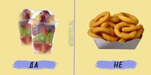 понички или плодове
