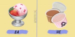 сладолед без захар или обикновен