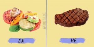 зеленчуци и месо на скара