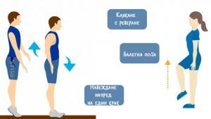упражнения за баланс