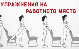 упражнения на работното място